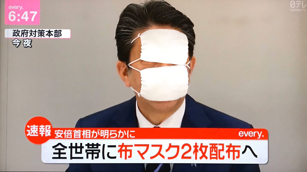 two-mask